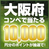 大阪府抽選で10,000ポイントプレゼント