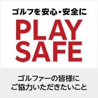 プレイ・セーフ 安全・安心にゴルフを楽しむために