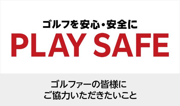 PLAY SAFE 安全・安心にゴルフを楽しむために