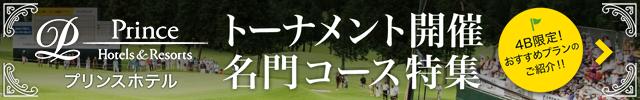 プリンスゴルフリゾート・トーナメント開催コース特集