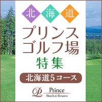 北海道プリンスゴルフ場特集