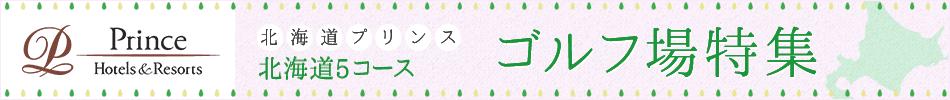 北海道プリンスゴルフ場特集ページ
