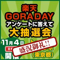 楽天GORA DAY