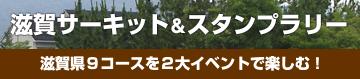 春の滋賀県9コース