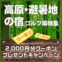 高原・避暑地の宿2,000円分クーポンプレゼントキャンペーン