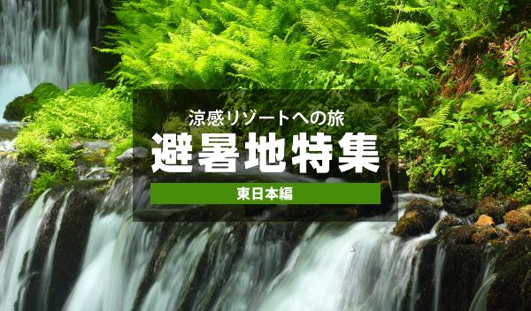 避暑地特集 関東・甲信越ゴルフ編