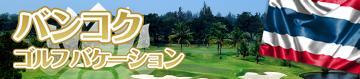 バンコク ゴルフバケーション