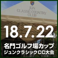 名門ゴルフ場カップ・ジュンクラシックCC大会