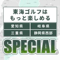 東海エリア ゴルフ場スペシャル