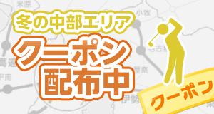 東海スペシャル1人予約優待プラン