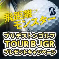 TOUR B JGR ボールプレゼントキャンペーン
