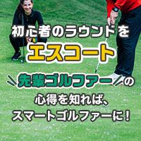ベテランゴルファー必読!