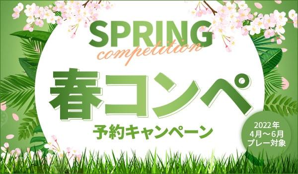 春のコンペ予約キャンペーン