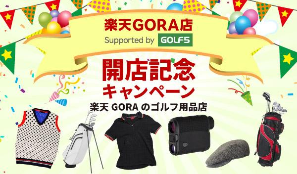 楽天GORAのゴルフ用品店 開店記念キャンペーン