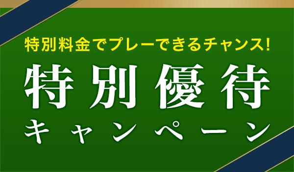プレー人数×500円分予約クーポン