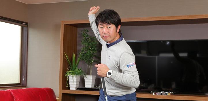 石井忍の「家の中でできる効果的ゴルフ練習法」第1回 | 楽天GORA ...
