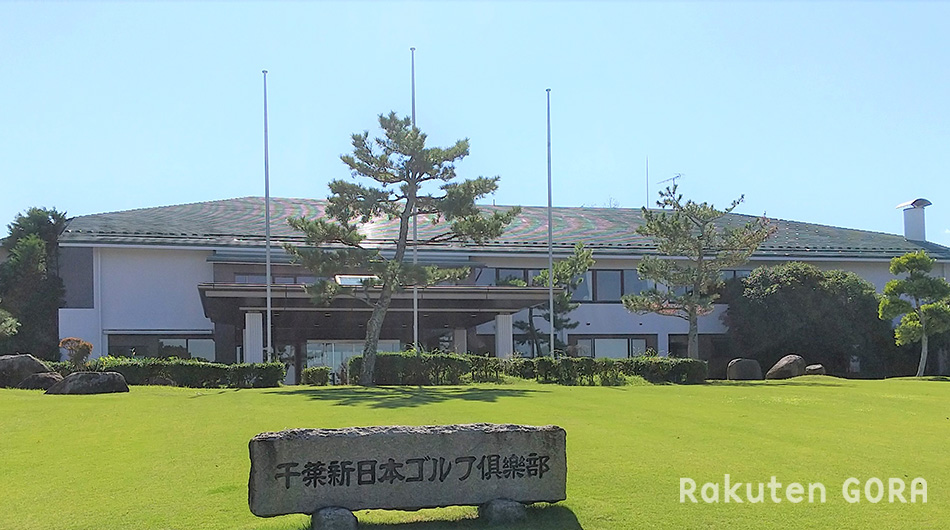 千葉新日本ゴルフ倶楽部 写真