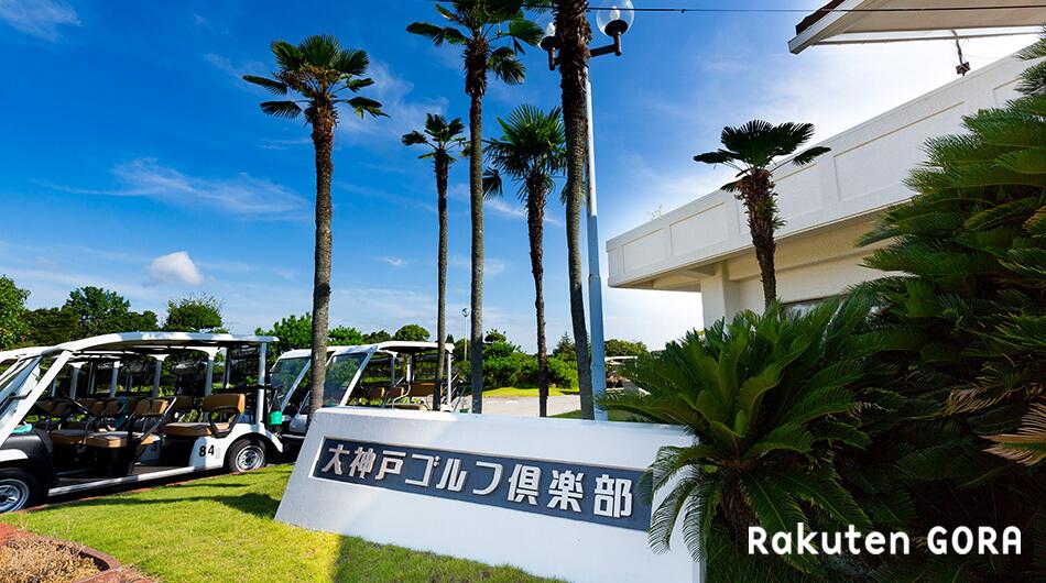 大神戸ゴルフ倶楽部 写真