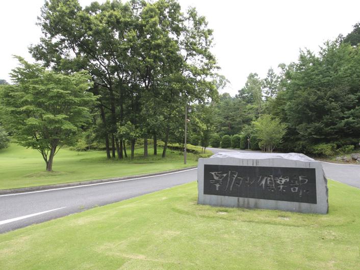 皐月ゴルフ倶楽部 佐野コース