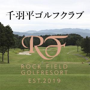 千羽平ゴルフクラブ 1人予約