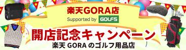 楽天GORAのゴルフ用品店