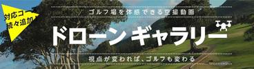 ドローンゴルフ場動画サービス開始!