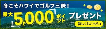 ハワイでゴルフ!最大5000ポイントプレゼントキャンペーン