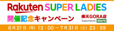 Super Ladies 開催記念キャンペーン
