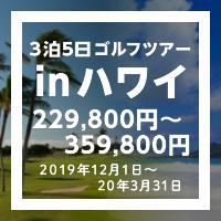 楽天ゴルフツアー in ハワイ