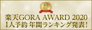 楽天GORA AWARD 1人予約年間ランキング