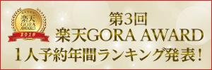 第1回 楽天GORA AWARD1人予約年間ランキング