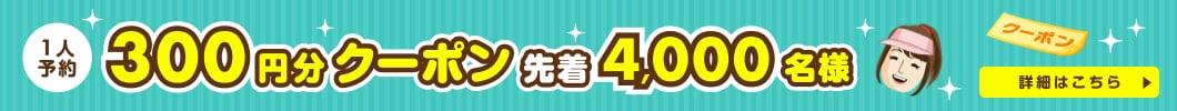 1人予約すぐに使える300円分割引クーポンキャンペーン
