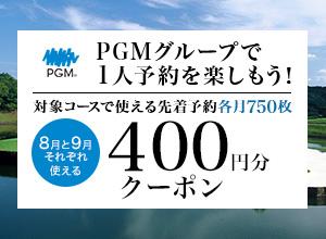 PGMグループで1人予約を楽しもう!400円分クーポン