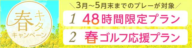 春キタキャンペーン!48時間限定プランなど春ゴルフ応援!