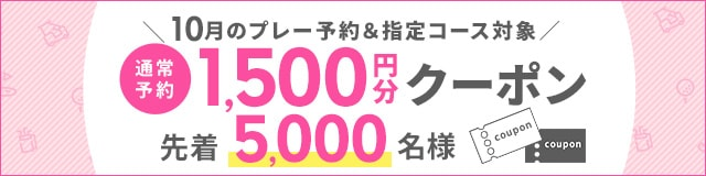 早期予約1,500円クーポンキャンペーン