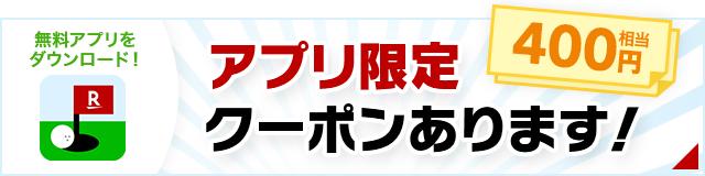 アプリ限定の400円クーポンあります