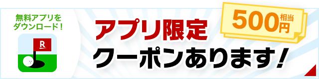 アプリ限定の500円クーポンあります