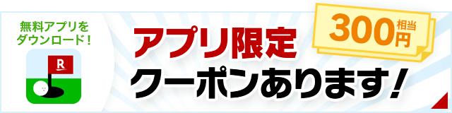 アプリ限定の300円クーポン始めました