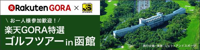 楽天GORA特選ゴルフツアー in 函館