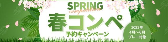 春コンペ早期予約キャンペーン