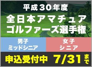 全日本ミッドシニアアマチュアゴルファーズ選手権