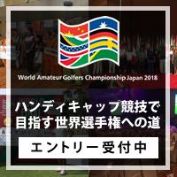 ワールドアマチュアゴルファーズチャンピオンシップエントリー