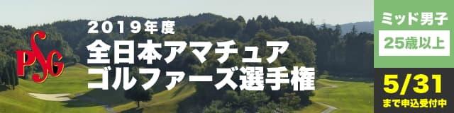 2019年度全日本ミッドアマチュアゴルファーズ選手権