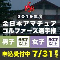 2019年度全日本アマチュアゴルファーズ選手権
