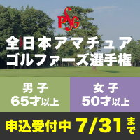 全日本アマチュアゴルファーズ選手権