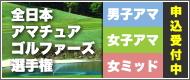 アマチュアゴルファーズ選手権