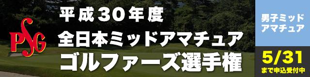 全日本ミッドアマチュアゴルファーズ選手権