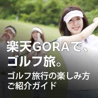 ゴルフ旅行の楽しみ方