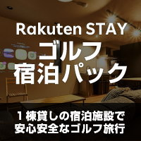 Rakuten STAY 宿泊パック